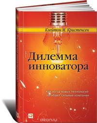 Клейтон М. Кристенсен: дилемма инноватора