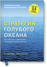 Чан Ким и Моборн: стратегия голубого океана