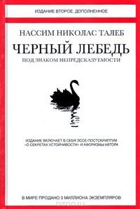Талеб: Чёрный лебедь