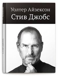 Айзексон: Стив Джобс