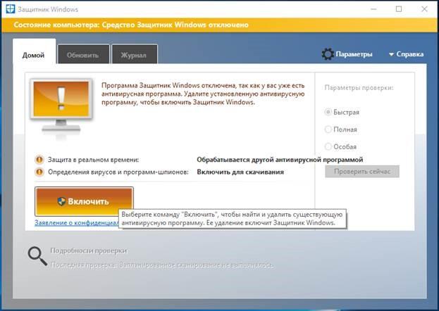 windows-defender-microsoft-1