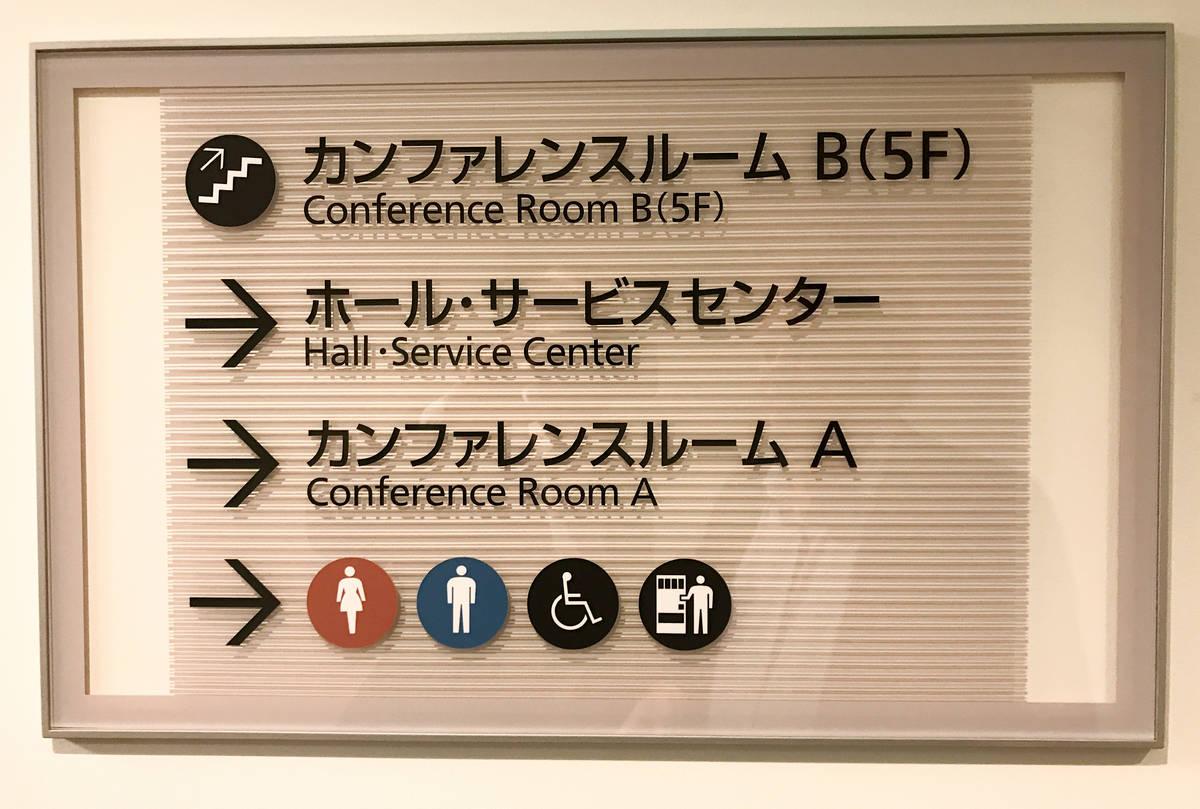 tokyo-japan-language-lessons-1