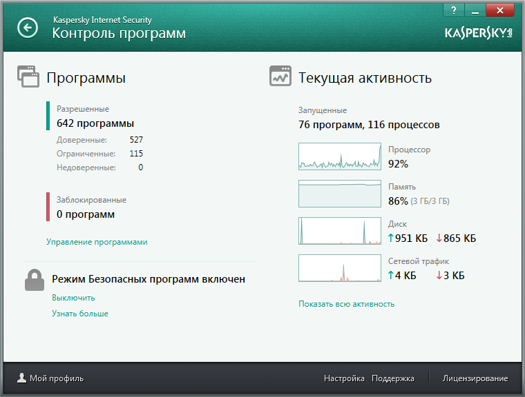 kis-2014-aplication-control-default-deny-screenshot-rus-2