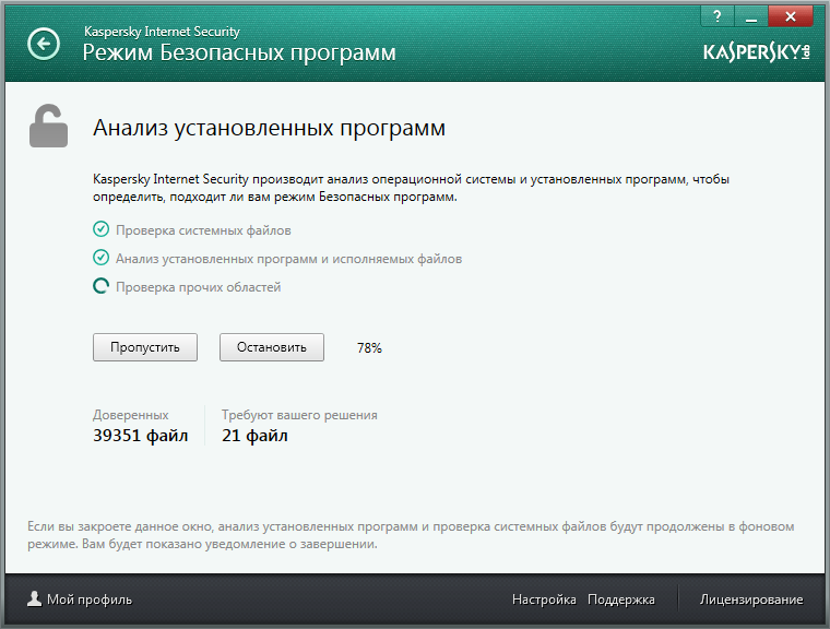 kis-2014-application-control-default-deny-screenshot-rus-4