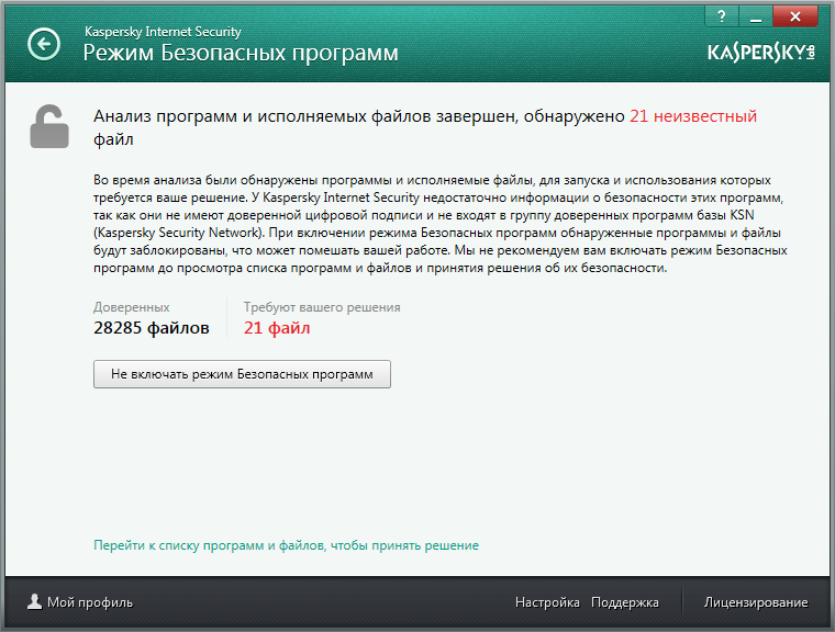 kis-2014-application-control-default-deny-screenshot-rus-5