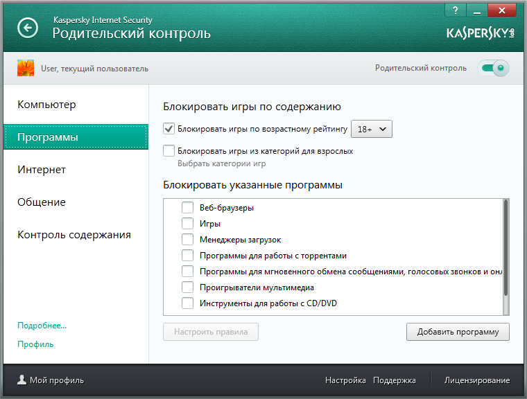 kis-2014-parental-control-screenshot-rus-3