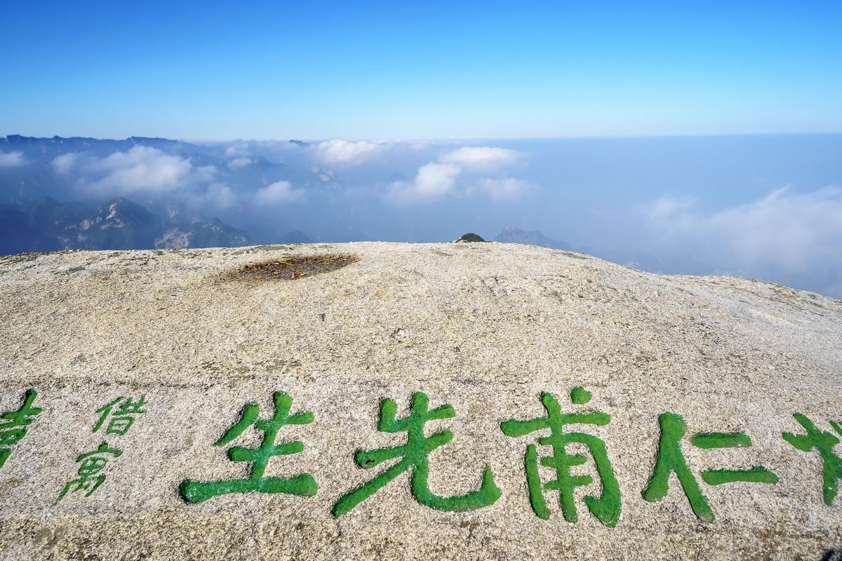 china-huashan-intro-4
