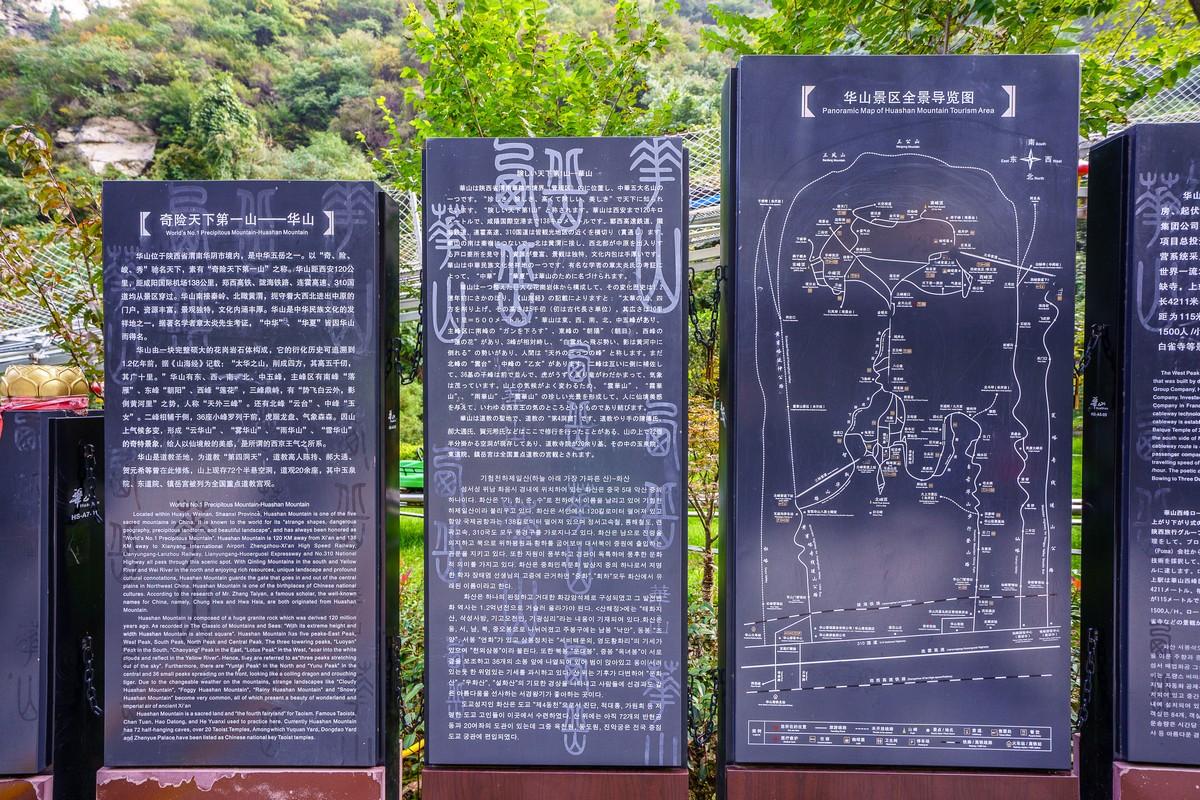 mount-huashan-china-11