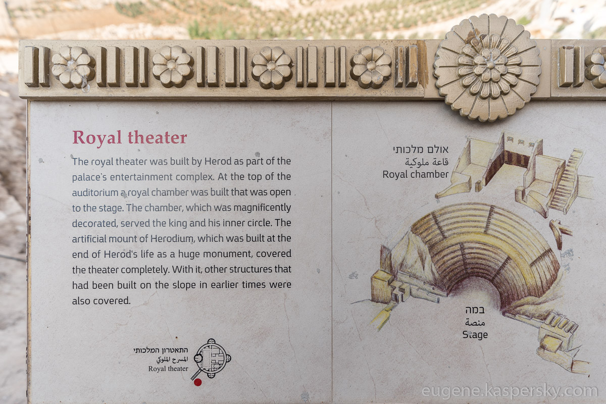 israel-herodium-palace-26