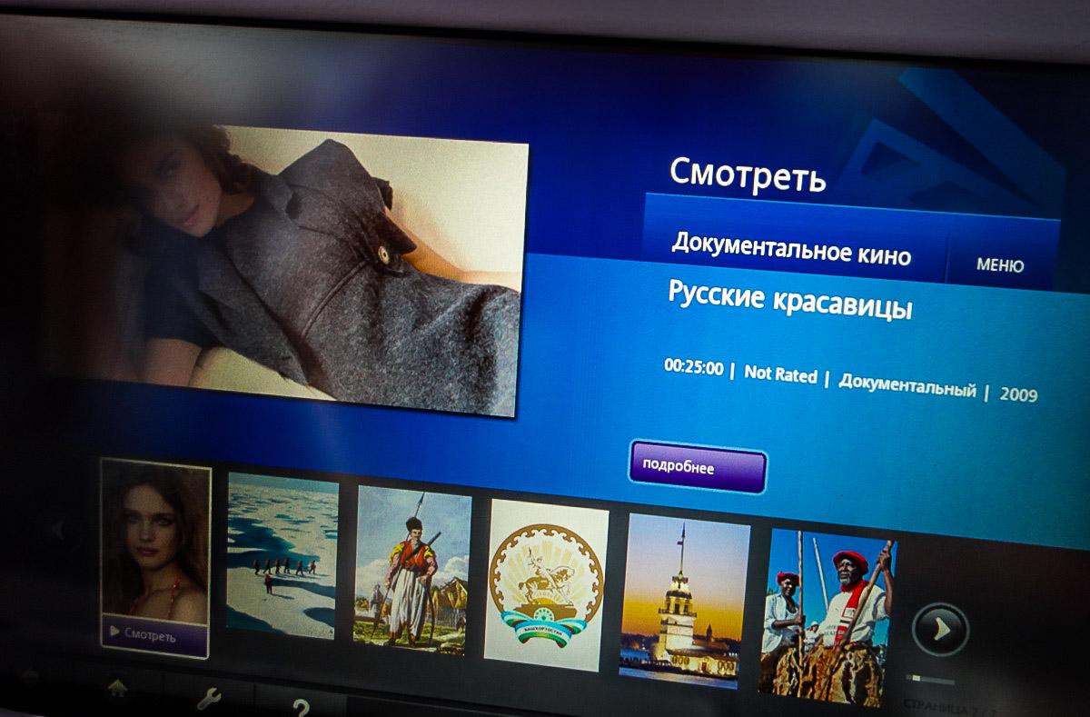 Токио-Москва: увеселения