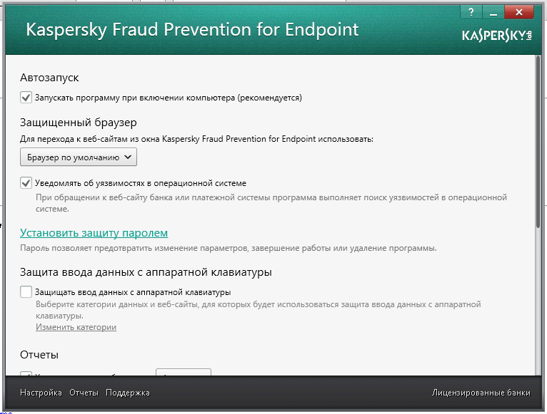 kaspersky-fraud-prevention-2-rus