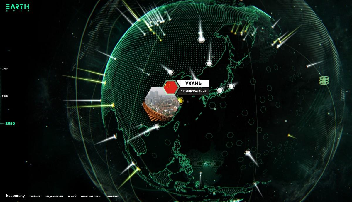 earth2050-2