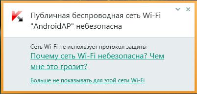 Небезопасная Wi-Fi сеть