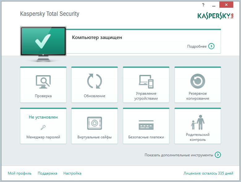 Kaspersky Internet Security 2015 - главное окно