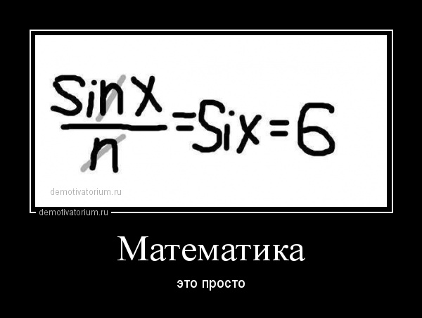 demotivatorium_ru_matematika_82812