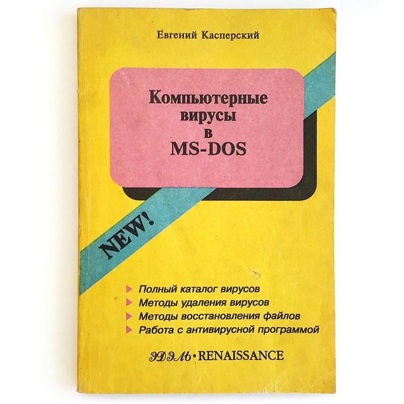 infosec-digest-32-book