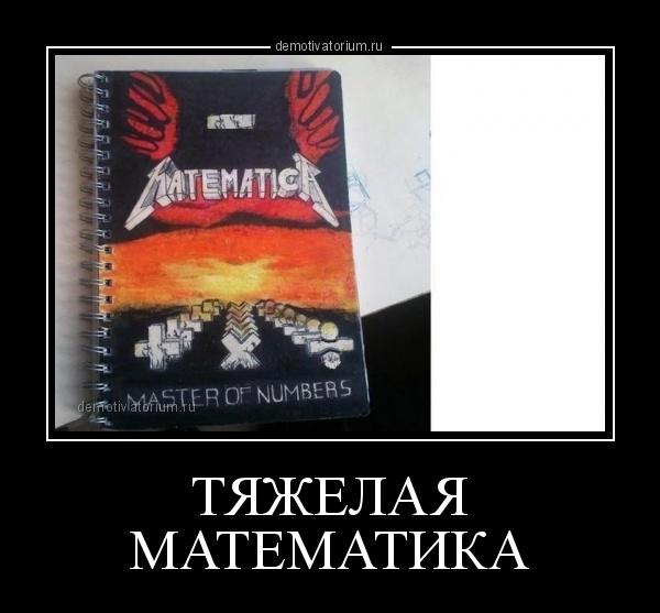 demotivatorium_ru_tjajelaja_matematika_122200
