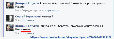 KOTYKOV-352352