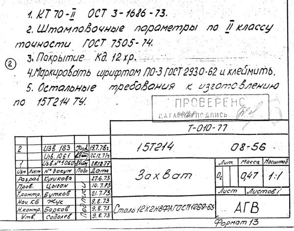 15Т214