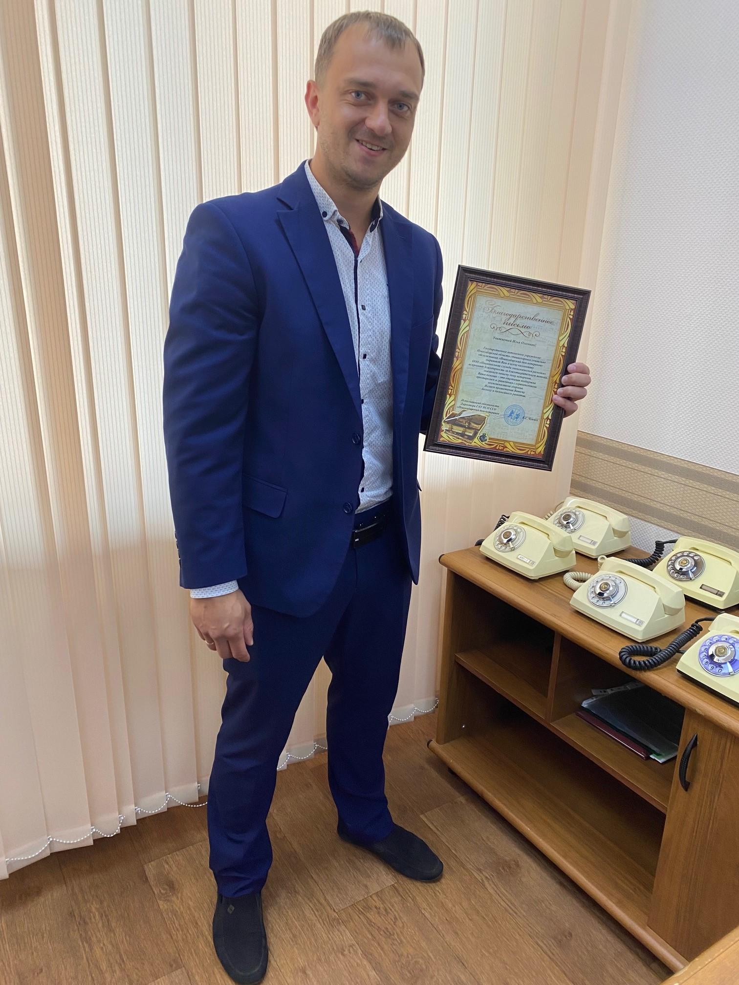 Директор Службы Лаптев Илья Олегович