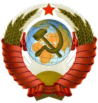 СССР-1