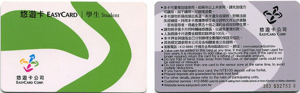 Easy_card