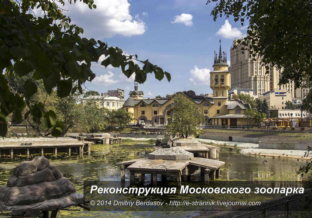 Реконструкция Московского зоопарка