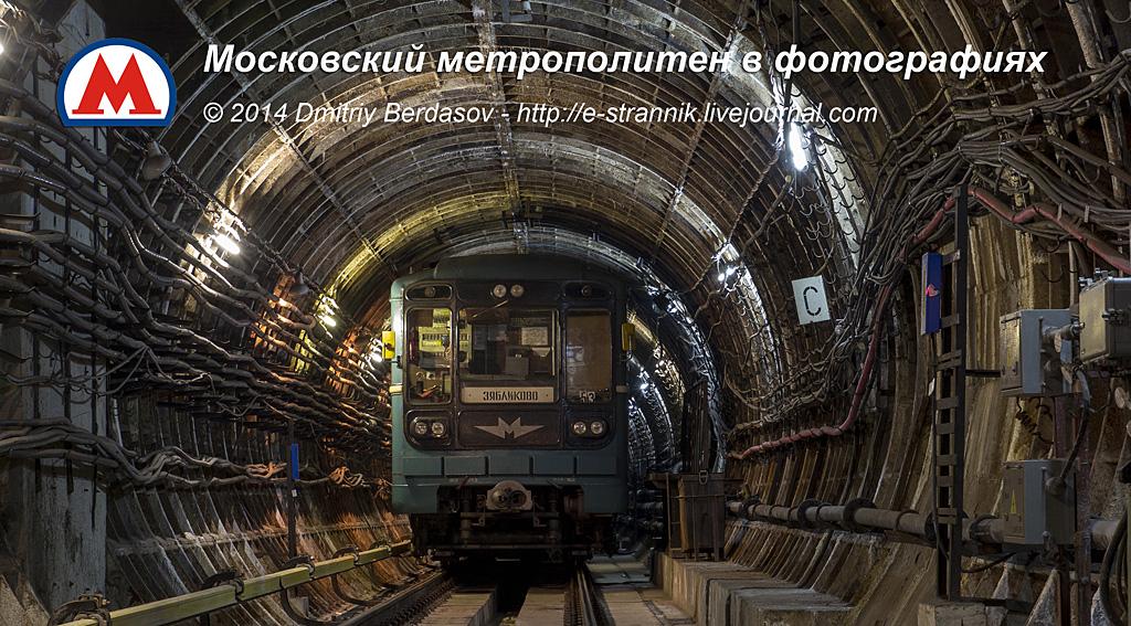 Московское метро в фотографиях
