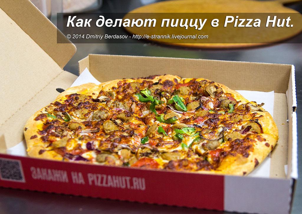 Тесто для тонкой пиццы как пицца хат