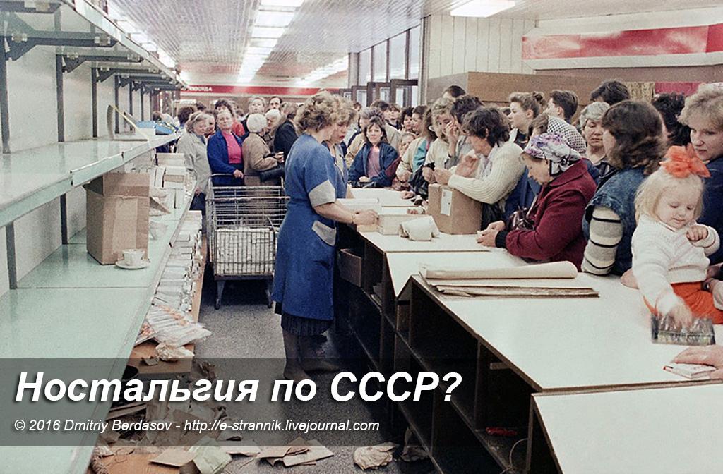Ностальгия по СССР?