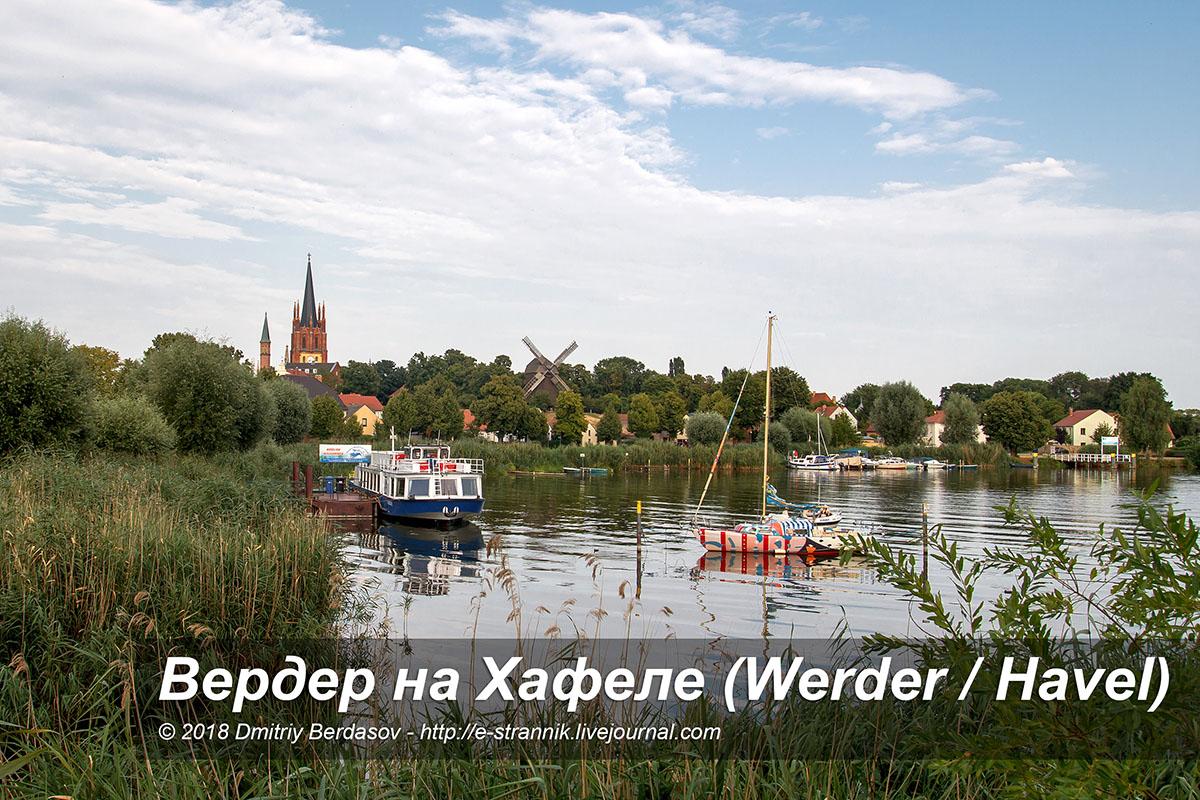 Вердер на Хафеле (Werder/Havel)