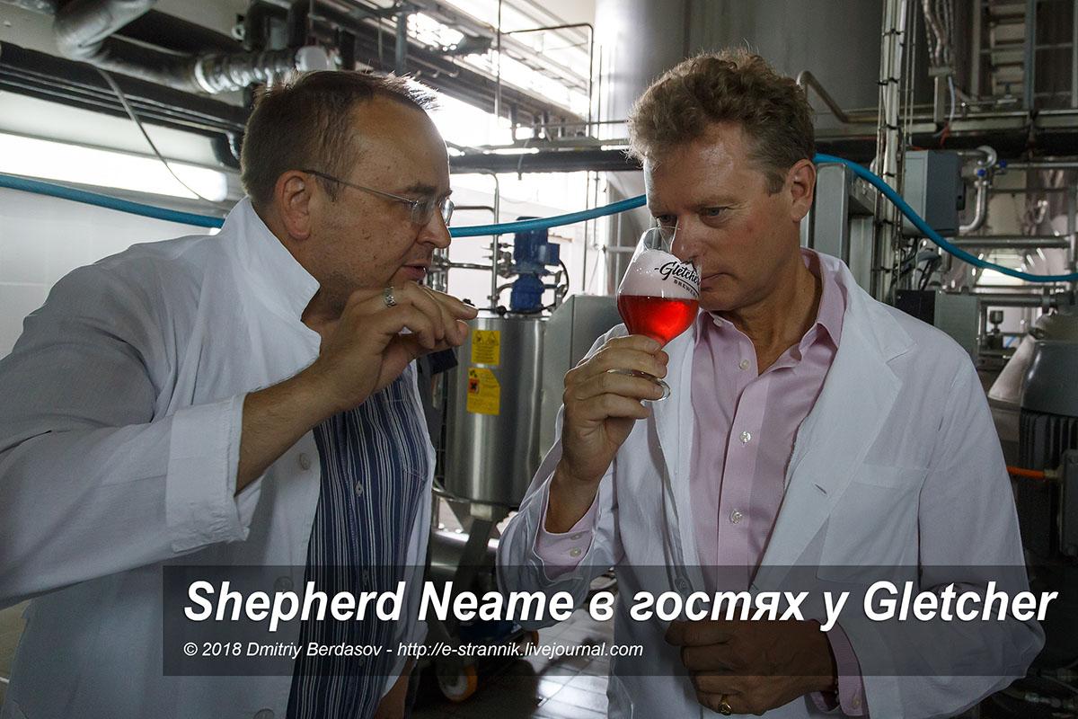 Shepherd Neame в гостях у Gletcher