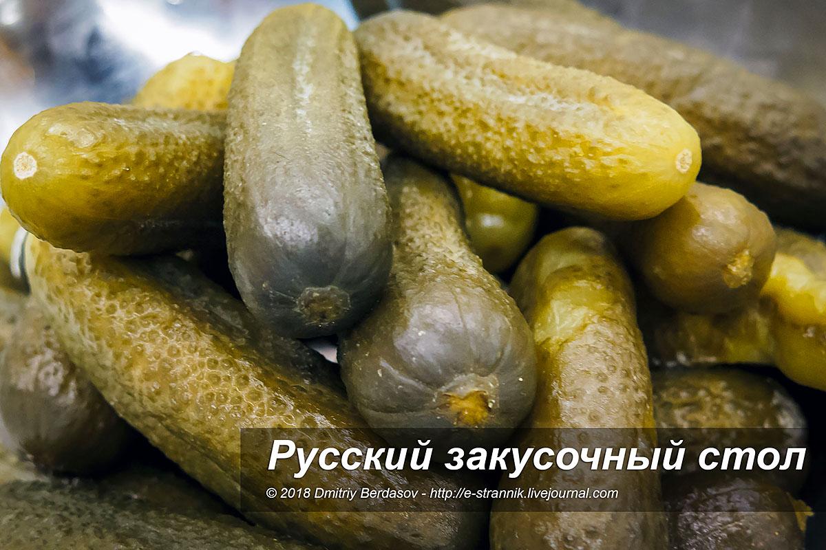 Русский закусочный стол