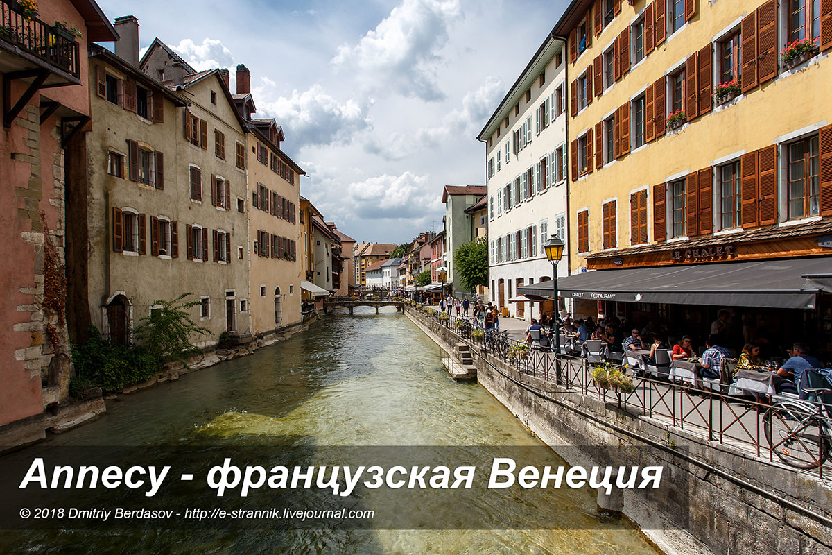 Annecy - французская Венеция