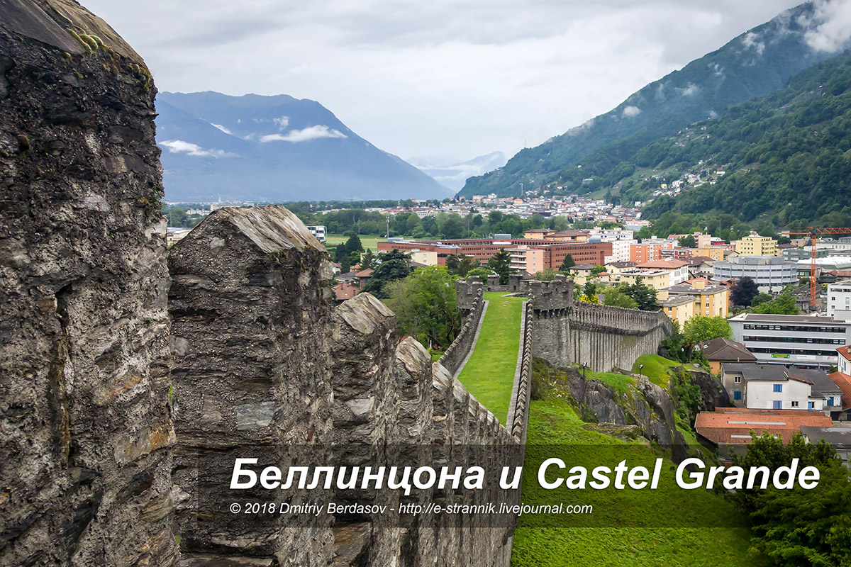 Беллинцона и Castel Grande