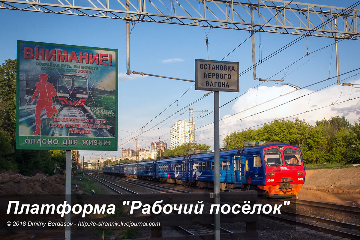 "Платформа ""Рабочий посёлок"""