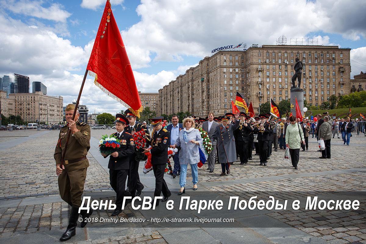 День ГСВГ в парке Победы в Москве
