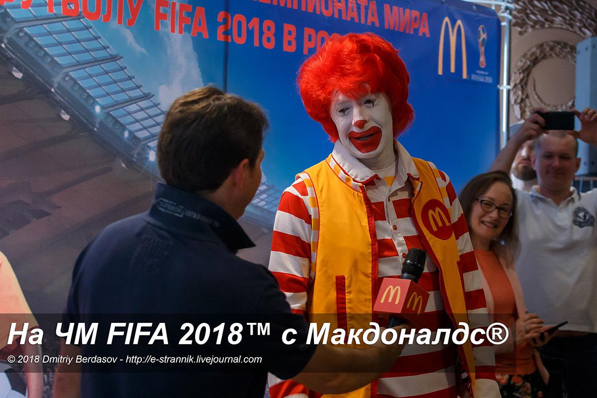 На Чемпионат Мира FIFA 2018™ вместе с Макдоналдс®!