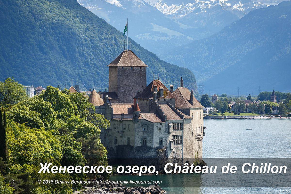 Женевское озеро, Château de Chillon