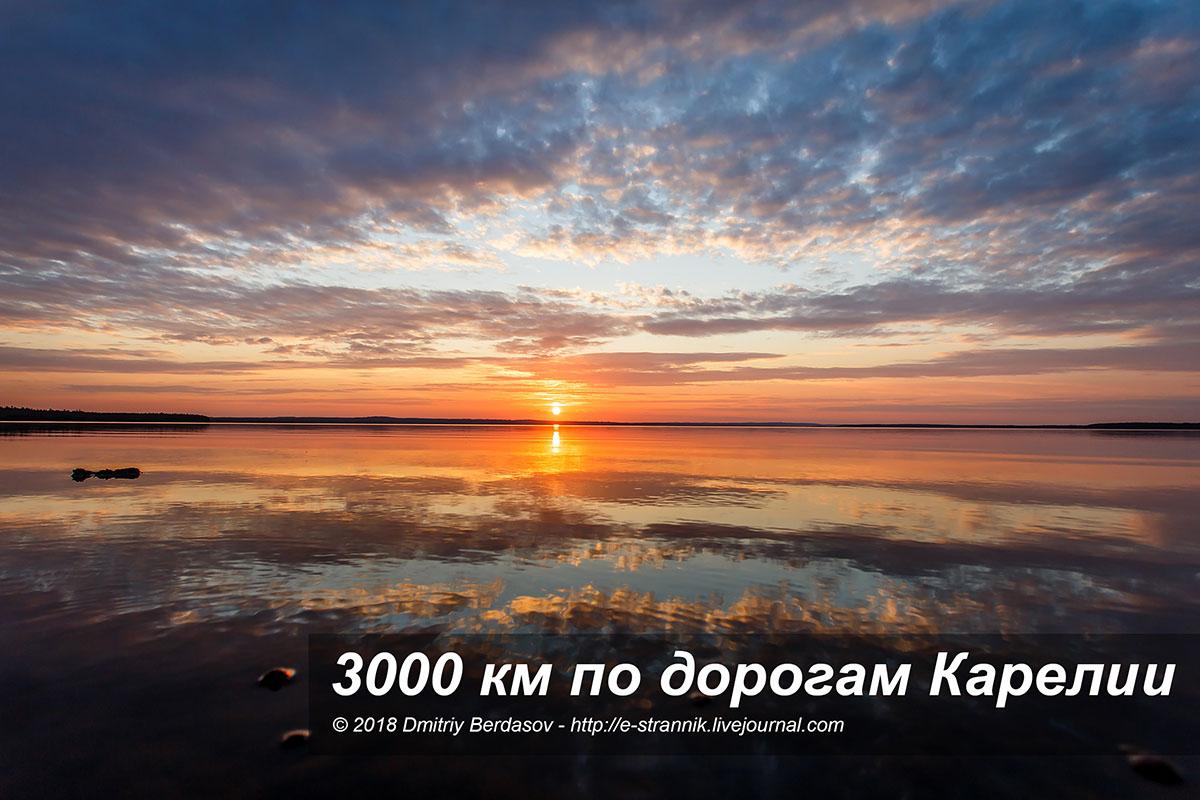 3000 км по дорогам Карелии