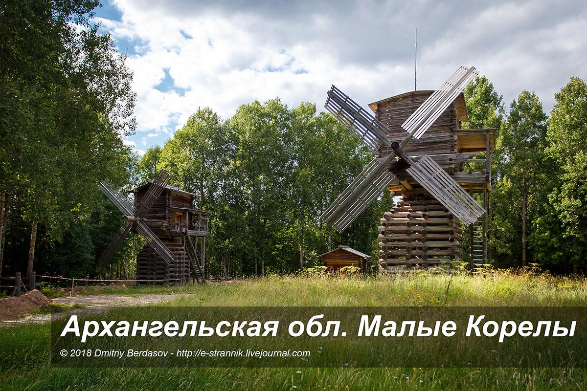 Архангельская область Малые Корелы