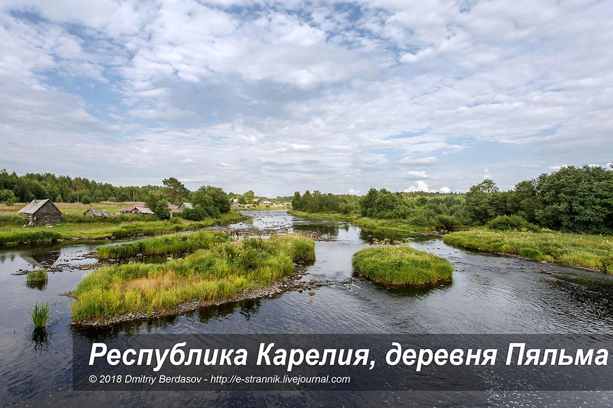 Республика Карелия, деревня Пяльма