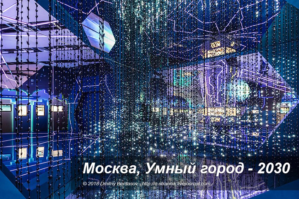 Москва, Умный город - 2030