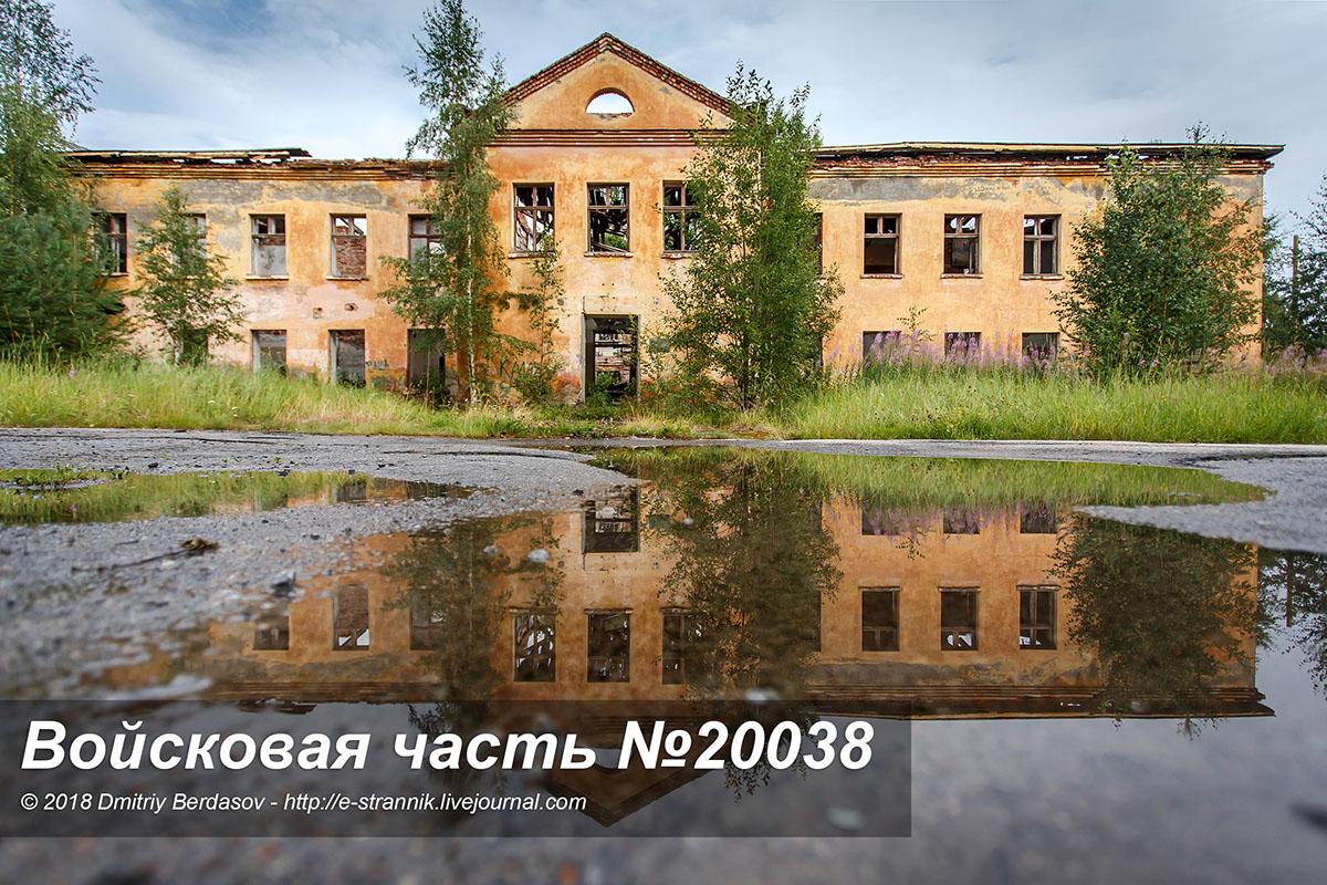Медвежьегорск Войсковая часть № 20038