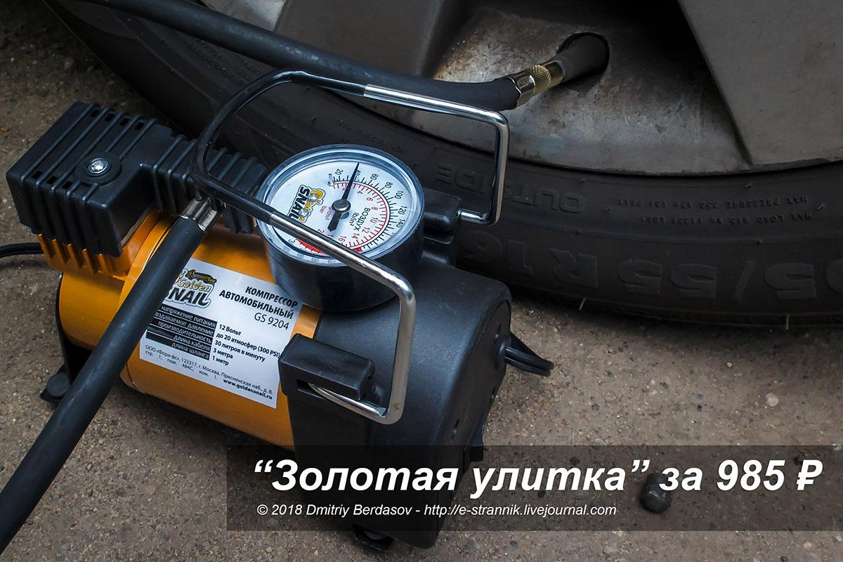 """""""Золотая улитка"""" за 985 рублей"""