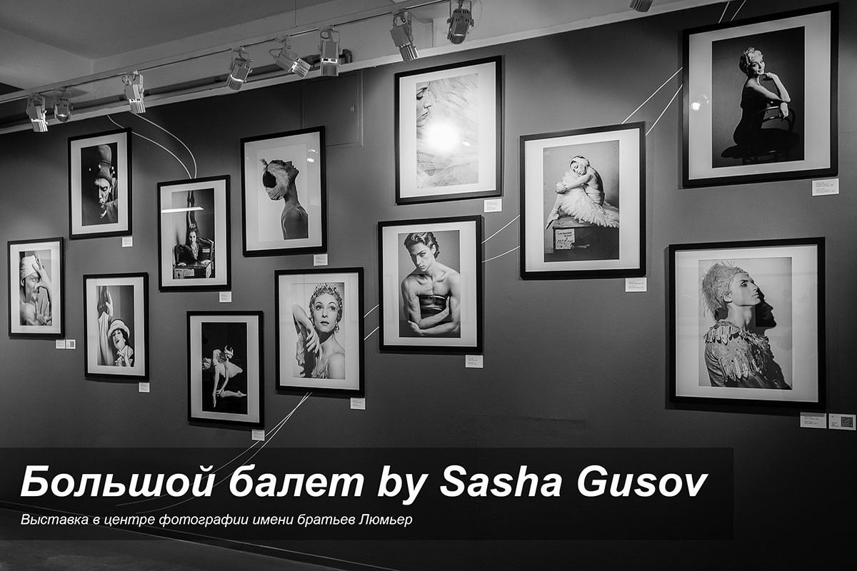 Большой балет by Sasha Gusov