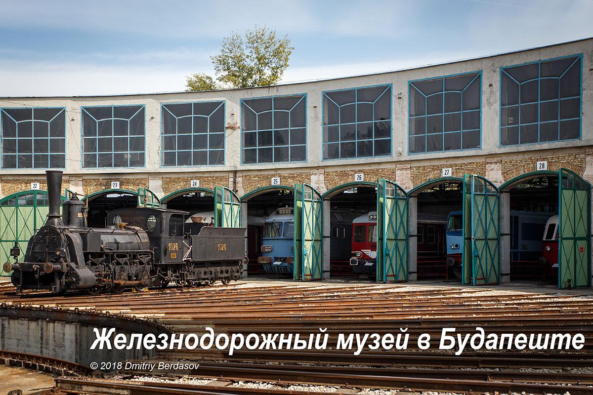 Железнодорожный музей в Будапеште