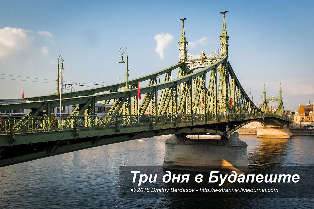 Три дня в Будапеште
