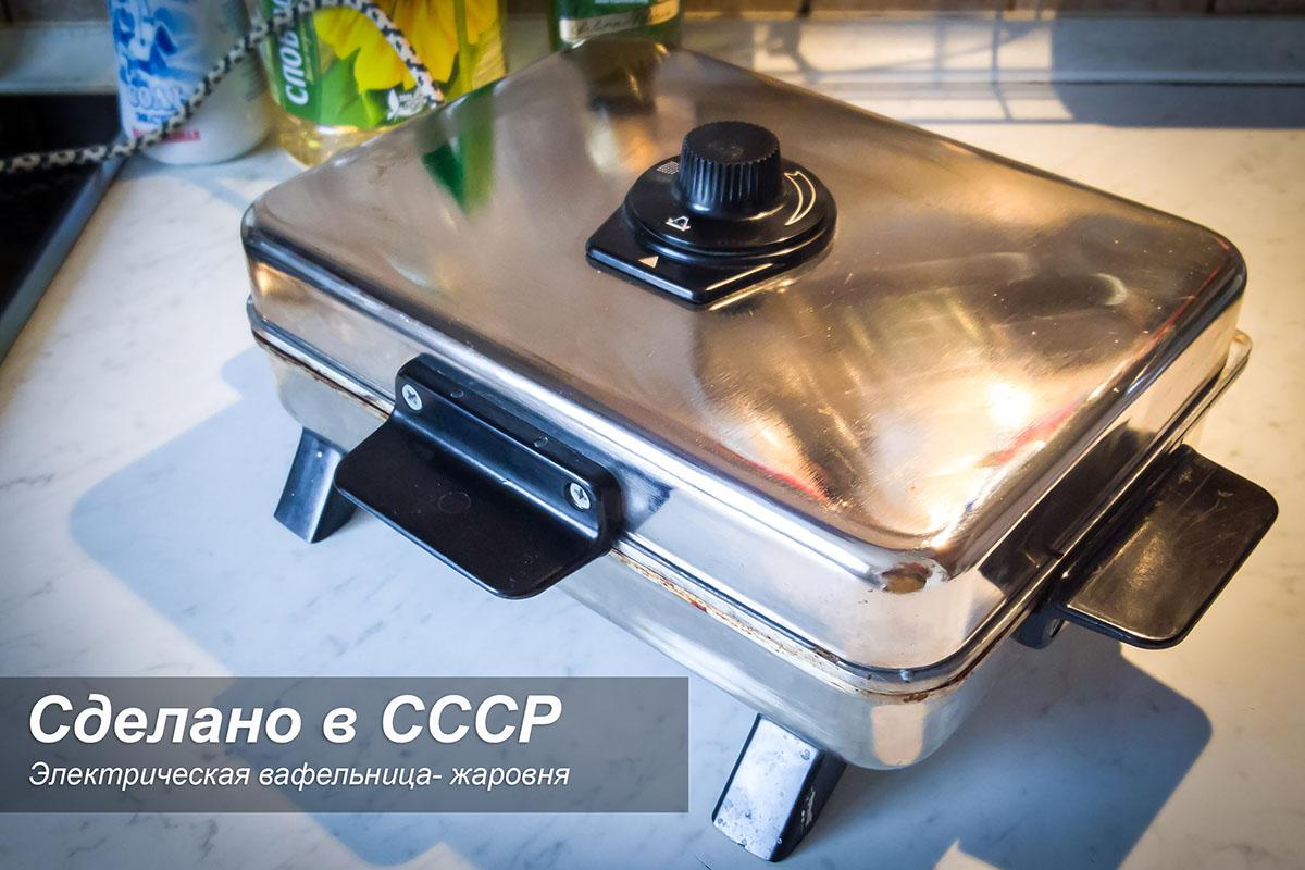 Электрическая вафельница-жаровня
