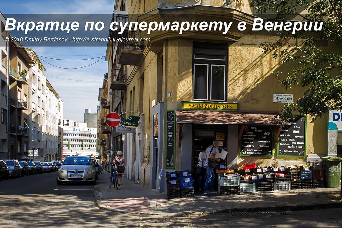 Вкратце по супермаркету в Венгрии
